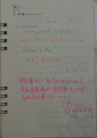 guestbook_2012 03 29